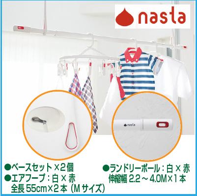 ナスタ(NASTA) [KS-NRP020-MM-WR-2+KS-NRP003-40P-R-1] 室内物干しセット エアフープMサイズ2本+ランドリーポール1本 KSNRP020MMWR2+KSNRP00340PR1