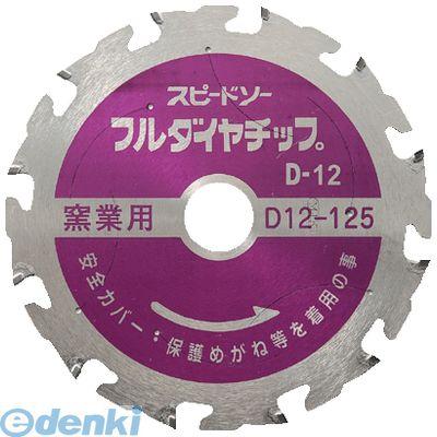 【個数:1個】若井産業 WAKAI D12-125 スピードソー D12-125フルダイヤ 窯業系サイデング D12125【送料無料】