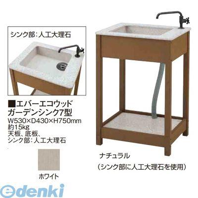 【個人宅配送不可】タカショー TAKASHO 46947500 直送 代引不可・他メーカー同梱不可 エバーエコウッド ガーデンシンク7型 EDA-S7W