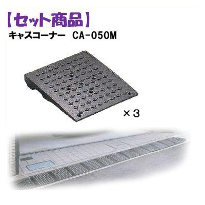 ミスギ(MISUGI) [CA-050M【3】] キャスコーナーCA050M【3枚】 CA050M【3】