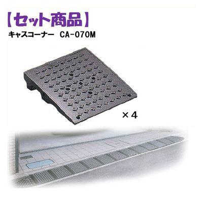 ミスギ MISUGI CA-070M【4】 キャスコーナーCA070M【4枚】 CA070M【4】