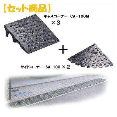 ミスギ(MISUGI) [CA-100M【3】+SA-100【2】] キャスコーナーCA100M【3枚】+サイドSA-100【2枚】 CA100M【3】+SA100【2】