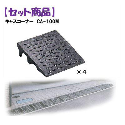 ミスギ MISUGI CA-100M【4】 キャスコーナーCA100M【4枚】 CA100M【4】