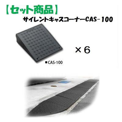 ミスギ(MISUGI) [CAS-100【6】] サイレントキャスコーナーCAS100【6枚】 CAS100【6】