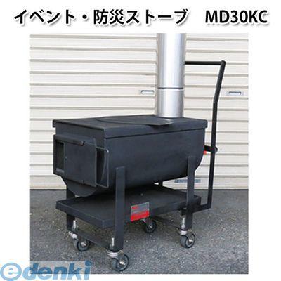 【個数:1個】MOKI(モキ製作所) [MD30KC] 「直送」【代引不可・他メーカー同梱不可】 無煙 イベント・防災ストーブ