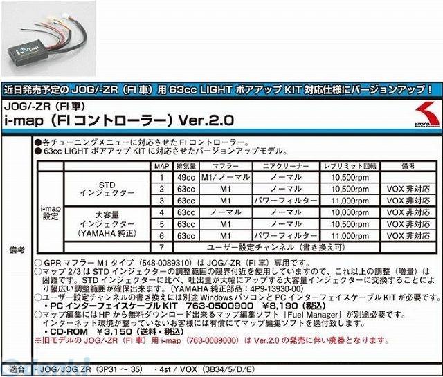 キタコ KITACO 763-0089010 I-MAP/V2 JOGZR-FI 7630089010