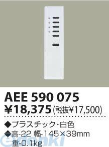 コイズミ照明 AEE590075 リモコン送信器 AEE590075【送料無料】