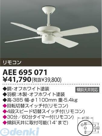 コイズミ照明 [AEE695071] インテリアファン AEE695071【送料無料】