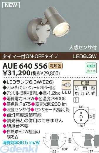 コイズミ照明 [AUE640556] 【工事必要】 LEDアウトドアスポットライト AUE640556【送料無料】