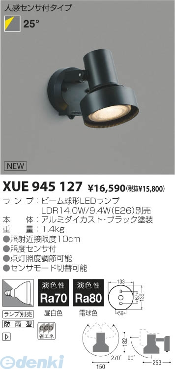 コイズミ照明 [XUE945127] LEDエクステリアスポットライト XUE945127