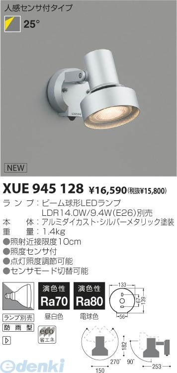 コイズミ照明 [XUE945128] LEDエクステリアスポットライト XUE945128