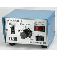ハープ(HARP) [No.PS-1200S] スピードコントローラー 彫金 工具 No.PS1200S