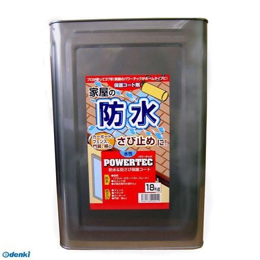 丸長商事 4580138400010 パワーテック防水・防錆・保護コート剤 18kg【送料無料】