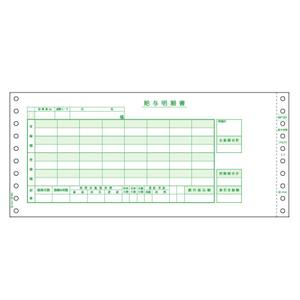 ヒサゴ [BP1201] ベストプライス版 給与封筒【500セット】