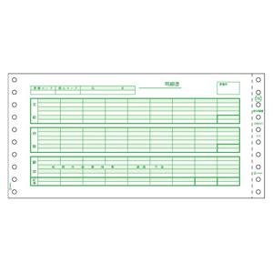 【スーパーSALEサーチ】ヒサゴ [GB776C] 給与明細書(密封式)【250セット】