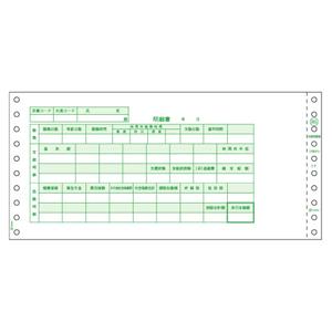 【スーパーSALEサーチ】ヒサゴ [GB965] 支給明細書