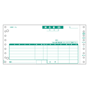 ヒサゴ [SB480-3S] 納品書(請求)3P【1000セット】 SB4803S