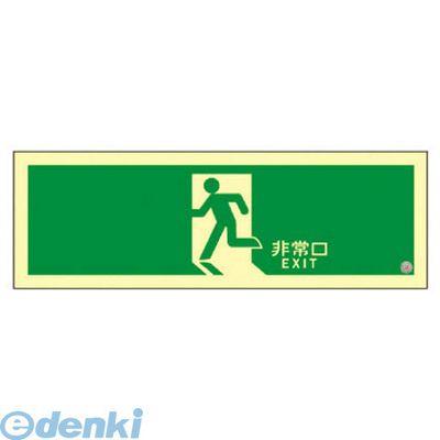 【あす楽対応】日本緑十字社 [377804] 高輝度蓄光避難誘導ステッカー標識 非常口 120×360mm 消防認定品