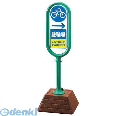 ユニット [874991GR] #サインポスト【緑】片面 右矢印 駐輪場
