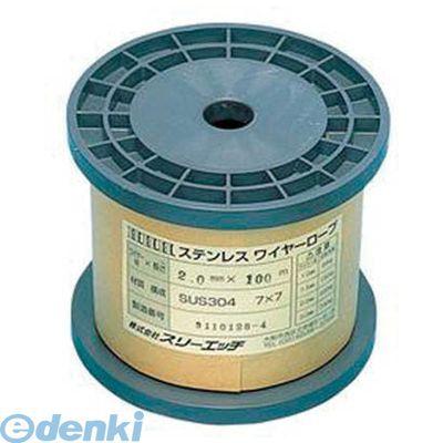 (株)スリーエッチ [SC3X100] ステレスワイヤーロープボビン巻 3mm×100m