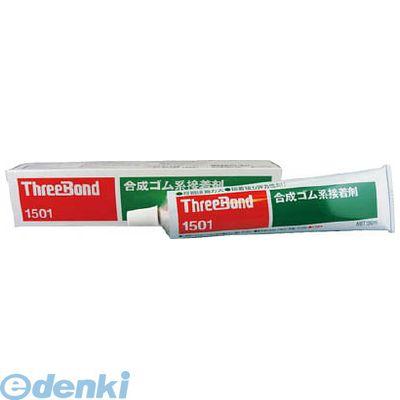 スリーボンド TB1501150 合成ゴム系接着剤 TB1501 150cc スリーボンド TB1501150 合成ゴム系接着剤 TB1501 150cc