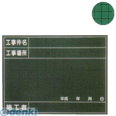 【個数:10個】マイゾックス W40C 【10個入】 工事用黒板