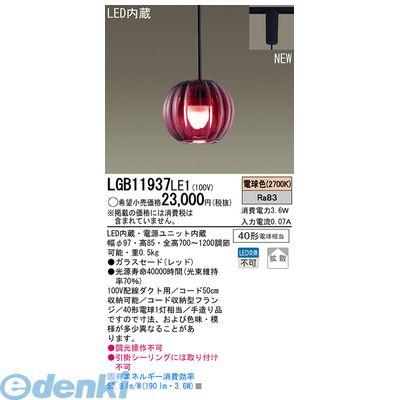 パナソニック電工 [LGB11937LE1] LEDペンダント ダクト用