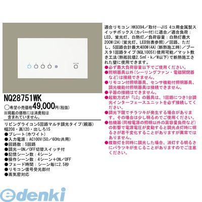 パナソニック電工 NQ28751WK リビングライコン5マルチ調光ホワイト