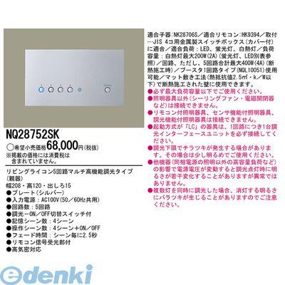 パナソニック電工 NQ28752SK リビングライコン5マルチ高機能シルバー