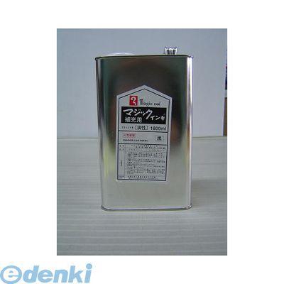 寺西化学工業 在庫一掃売り切りセール MHJ1800-T1 マジック補充液 黒 大幅値下げランキング 1.8L MHJ1800T1