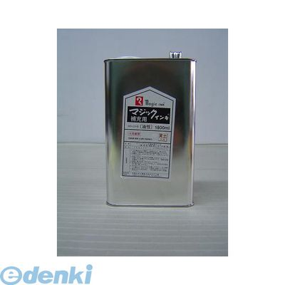 寺西化学工業 MHJ1800-T10 マジック補充液 1.8L 上品 MHJ1800T10 贈物 黄土