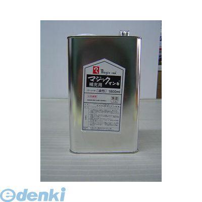 寺西化学工業 安い 激安 プチプラ 高品質 MHJ1800-T18 マジック補充液 ついに入荷 1.8L 納期-約3週間 受注生産品 焦茶 MHJ1800T18