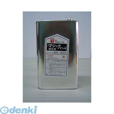寺西化学工業 MHJ1800-T6 マジック補充液 1.8L 茶 5%OFF MHJ1800T6 売れ筋ランキング