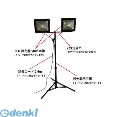 矢田電気 ZY-WL7002 LED投光器 50W 2灯三脚付ZYWL7002【送料無料】