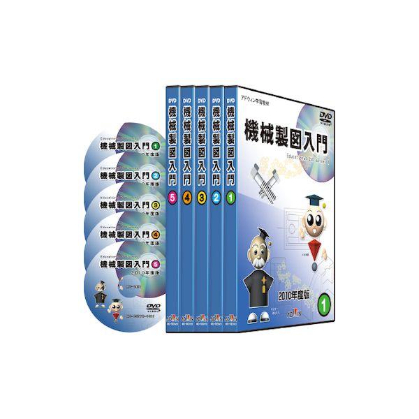 アドウィン ADWIN MD-100DVD 機械製図入門DVD 全5巻セット MD100DVD
