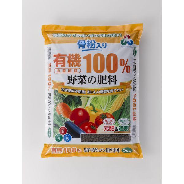 朝日工業 4513272010142 骨粉入り有機由来原料100%野菜肥料5kg セール特別価格 激安超特価