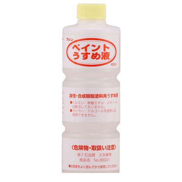 和信ペイント ワシン 限定Special Price 最安値に挑戦 4965405220032 400ml ペイントうすめ液