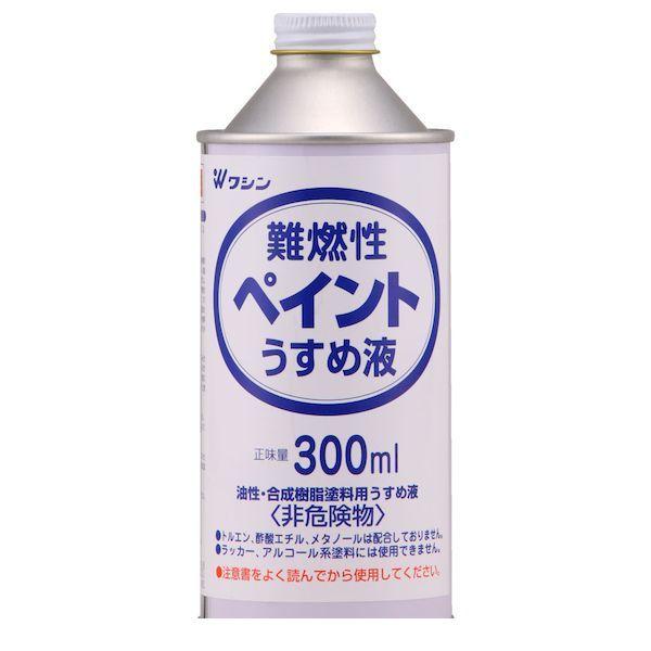和信ペイント ワシン 4965405220087 300ml 格安SALEスタート 売れ筋 難燃性ペイントうすめ液