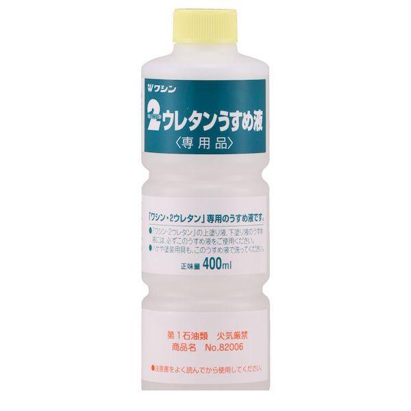 和信ペイント ワシン 4965405220117 400ml 2ウレタン専用うすめ液 店内全品対象 ブランド激安セール会場