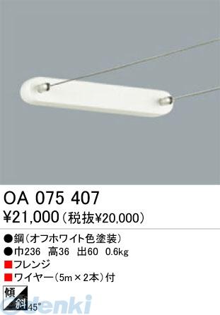 オーデリック ODELIC OA075407 【工事必要】 住宅用照明器具ワイヤーシステム OA075407