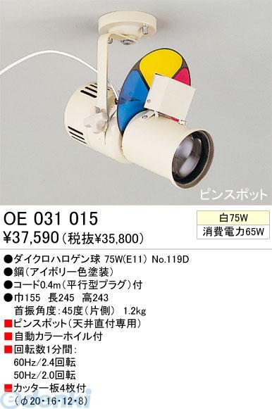 オーデリック ODELIC OE031015 住宅用照明器具演出効果用照明 ピンスポット OE031015
