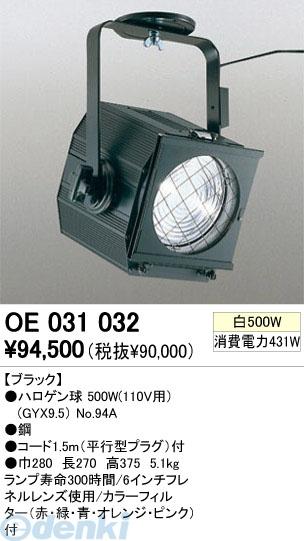 オーデリック ODELIC OE031032 【工事必要】 住宅用照明器具舞台用照明 フレネルレンズスポットライト OE031032