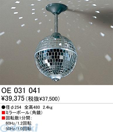 オーデリック ODELIC OE031041 【工事必要】 住宅用照明器具演出効果用照明 ミラーボール 角鏡 OE031041