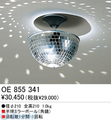 オーデリック ODELIC OE855341 住宅用照明器具演出効果用照明 半球ミラーボール 角鏡 OE855341