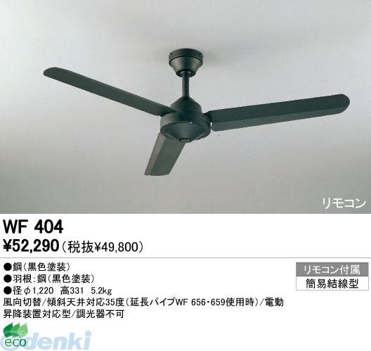 オーデリック ODELIC WF404 住宅用照明器具シーリングファン WF404