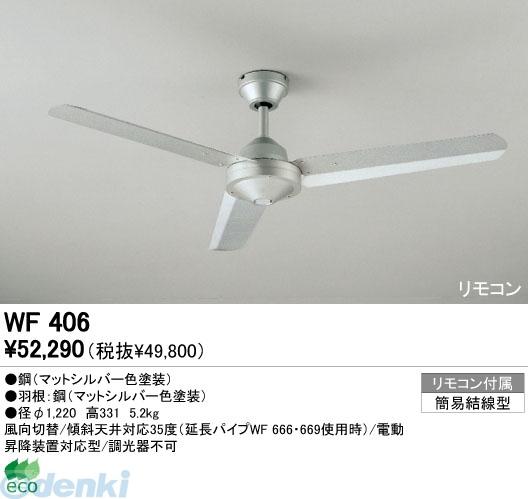 オーデリック ODELIC WF406 住宅用照明器具シーリングファン WF406
