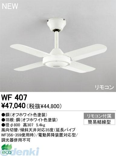 オーデリック ODELIC WF407 住宅用照明器具スモールファン WF407
