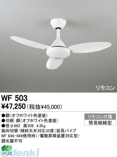 オーデリック ODELIC WF503 住宅用照明器具シーリングファン WF503