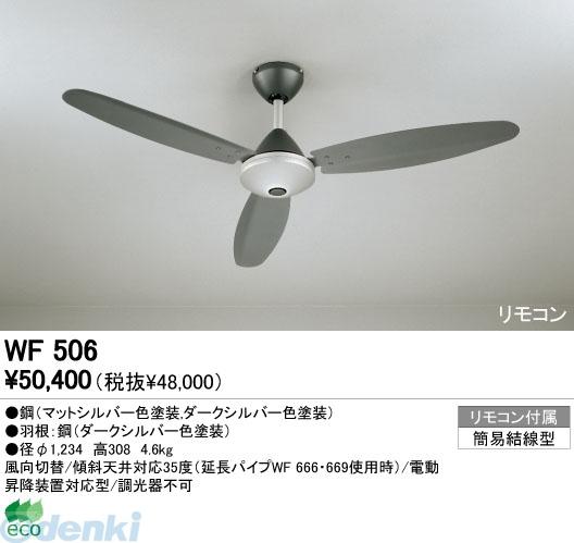 オーデリック ODELIC WF506 住宅用照明器具シーリングファン WF506