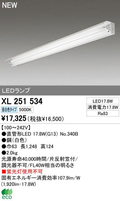 オーデリック ODELIC XL251534 ベースライト